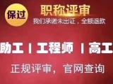 天津初级职称 中级职称 高级职称申报