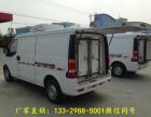 益阳冷藏车 冷冻车 保鲜车 疫苗运输车销售商