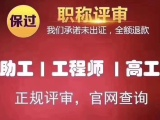北京天津市各区可以海河英才资格证代办公司