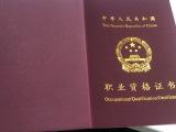 天津人才引进职业资格证报名