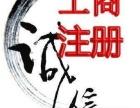 天津武清工商信息注册查询