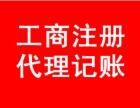 天津东丽区注册企业办理