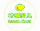 柠檬酷儿加盟