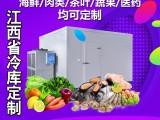 江西上饶鄱阳周边上门安装海鲜/水果/蔬菜/医药冷库全套设备