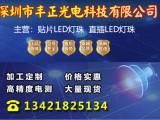 深圳LED灯珠厂,深圳LED灯珠厂家,丰正光电科技