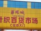 华耀城C区针织专区