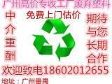 广东省深圳市高价回收废塑料厂家一手塑料废料