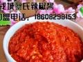 戎城蔡氏辣椒酱 全国招商加盟