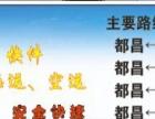 九江众鑫物流大量接整车零担快件货