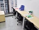高新共享辦公室特惠出租,辦公家私齊,費用全包,可注冊變更解異