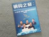 南京顶点画册印刷-企业宣传册定制