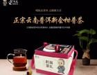 南京中秋节商务礼品定制公司 送父母的礼品 选茶师兄柑普茶礼