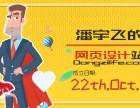 济南历下区潘宇飞的网页设计站-网页设计制作 响应式网页设计