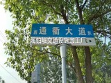 做交通标志牌 反光标牌 上海铂崛专业加工优惠