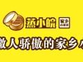 蒸小碗加盟官网 安徽人骄傲的家乡小笼菜品牌店 前身肥东老母鸡
