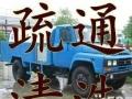 惠州专业疏通