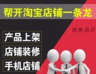 陕西西安淘宝装修网店首页设计代运营公司