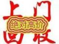 北京专业收购福卡139 1166 4472南三环回收购物卡