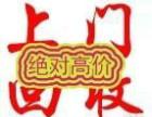 北京专业收购福卡