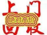 北京现金高价收购福卡