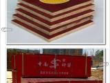 湖南娄底湖南中南神箭竹胶板建筑模板厂家直销