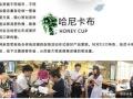 哈尼卡布奶茶加盟,10平加万元开店,免费培训送设备