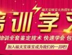 上海黄金回收加盟培训 就到福天宝 快速教学 创业无忧