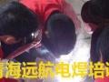 学电焊到远航培训