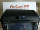 出售9.9成新东本杰德飞歌DVD导航一体机