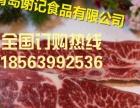 江苏进口牛羊肉批发火锅食材加盟招商