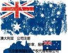 注册澳大利亚公司,你会受到哪些福利