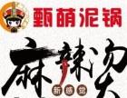 在北京加盟甄萌麻辣烫需要多少钱,加盟优势是什么