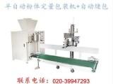 供应 JKC-200L敞口型粉体定量包装机