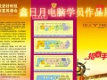 包头鑫日月电脑平面广告设计培训班