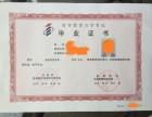 自考专科北京财贸职业学院连锁经营管理一年快速毕业