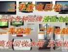 上门回收空调 中央空调,回收液晶电视 电脑等家用电器