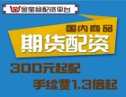 北京国内正规期货配资平-信誉度超好-就选金宝盆配资平台