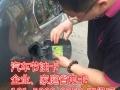具有专利证书的国际节油卡FuelSC
