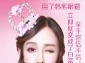 韩熙明星化妆品代理 品质保证 十年品质