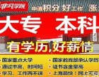 上海成人自考大专 本科学历,学信网可查,助您摆脱工作累薪资低