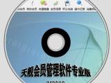 刷卡积分系统/积分系统/消费系统/会员管理软件/消费积分软件免费