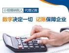 郑州代理记账哪家公司更专业