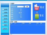 低价供应星概念洗衣软件干洗店软件,干洗店、洗衣店管理系统(图)