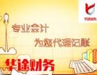 上海好快省专业代理记账 专业注册公司 代理记账就找好快省