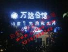 九江发光字LED显示屏灯箱喷绘广告标识标牌亮化工程