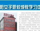 庆阳女子职校成教中心,专本一年毕业