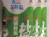 毕节地区食盐批发加碘食用盐代理