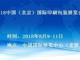 2018中国(北京)国际印刷包装展
