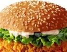 2016汉堡店加盟店加盟