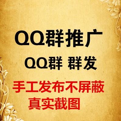 设计策划QQ群推广